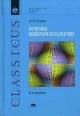 Основы нейропсихологии. Учебное пособие